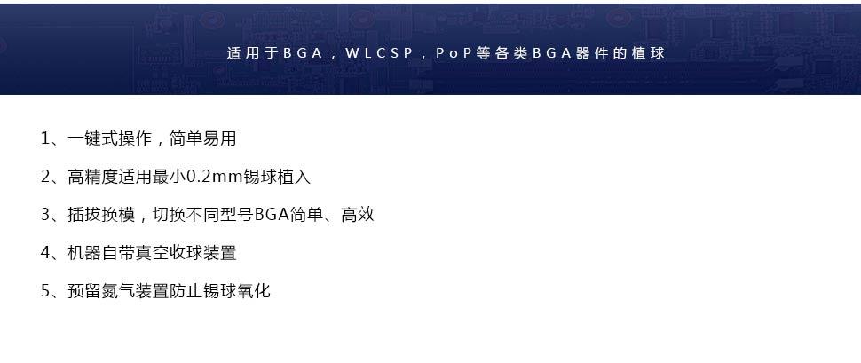 BGA植球机产品特点