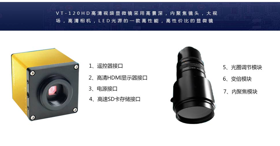 VT-120HD-2019_02.jpg